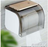 塑料免打孔衛生間紙巾盒廁所放紙置物架廁紙盒防水手紙盒捲紙架  遇見生活