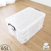聯府強固型掀蓋整理箱65L玩具收納箱衣物分類箱K-036-大廚師百貨