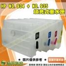 HP 934+935 空匣+晶片 填充式墨水匣 6830/6835/6230  IIH010