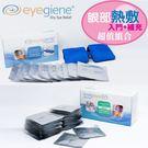 免插電蒸氣熱敷眼罩EyeGiene®(組...
