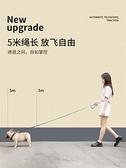 牽引繩 狗狗牽引繩自動伸縮遛狗繩狗鏈子中型小型犬泰迪博美柯基寵物用品 城市科技