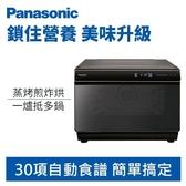 Panasonic 國際牌 NU-SC300B 30L蒸氣烘烤爐