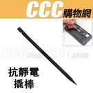抗靜電撬棒 15cm 維修 工具 拆機棒 翹棒 安全拆機棒 適合PCB板上使用 耗材