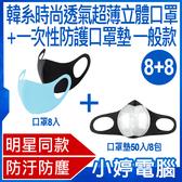 【免運+3期零利率】全新 韓系時尚透氣超薄立體口罩+一次性防護口罩墊 8+8 一般款組合 過濾汙染