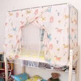 寢室蚊帳宿舍下鋪大學生單人床一體式公主風床幔防塵頂床簾上鋪   全館免運
