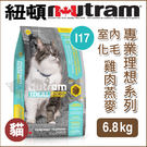 PetLand寵物樂園《紐頓NUTRAM》專業理想系列 - I17 室內化毛貓 雞肉燕麥 6.8kg / 貓飼料
