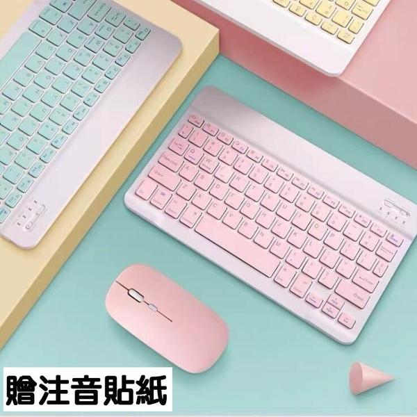 【Love Shop】工廠出清 馬卡龍 10吋無線鍵盤滑鼠組 三系統通用/無線鍵盤/攜帶式鍵盤/IPAD無線鍵鼠