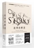 故事的解剖:跟好萊塢編劇教父學習說故事的技藝,打造獨一無二的內容、結構與風格..