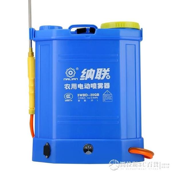 納聯電動噴霧器農用背負式多功能噴霧機充電高壓加厚打藥消毒噴壺  圖拉斯3C百貨