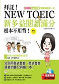 (二手書)拜託!New Toeic新多益閱讀滿分根本不用背