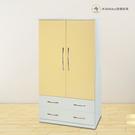 【米朵Miduo】3尺塑鋼衣櫃 兩門兩抽衣櫥 防水塑鋼家具