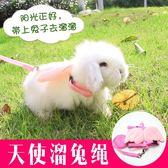 兔子牽引繩兔兔繩子兔子用品鏈子小寵物遛兔繩溜兔繩伸縮胸背帶子   米娜小鋪