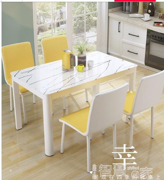 餐桌椅組餐桌椅組合家用小戶型現代簡約4人6鋼化玻璃長方形北歐風吃飯桌子LX 【99免運】