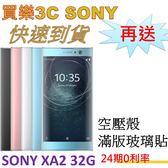 SONY XA2 手機,送 空壓殼+滿版玻璃保護貼,24期0利率,SONY H4133