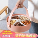 創意現代歐式分格家用過年干果擺盤水果盤新年客廳茶幾瓜子零食糖果盒LXY5568【 東京衣社】