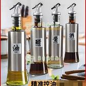 不銹鋼油瓶廚房玻璃家用油壺防漏裝油醋醬油調料瓶控量裝油罐【樹可雜貨鋪】