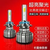 LED汽車大燈 汽車led大燈泡h7 h1 h11超亮前車燈改裝h4遠近光一體9005聚光強光 快速出貨