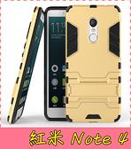 【萌萌噠】Xiaomi 小米 紅米機 Note 4/4X變形盔甲保護套 鋼鐵人馬克戰衣 全包帶支架 矽膠套 手機殼