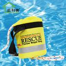 金德恩 台灣製造 救生拋繩/ 溯溪/ 水上救生浮繩- 繩子可浮在水面上喔