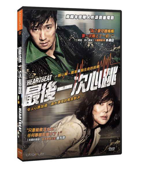 最後一次心跳 DVD (音樂影片購)