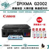 【兩年保固】Canon PIXMA G2002 原廠大供墨複合機+一組墨水
