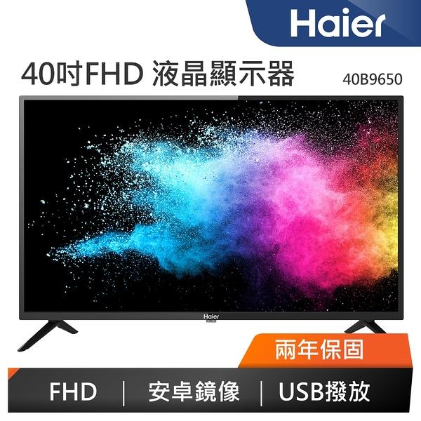 Haier 海爾 40吋 Full HD平面 LED 顯示器 40B9650 LE40B9650 / 40B9600