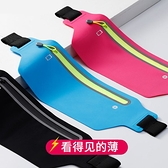 跑步腰包女運動手機包袋男馬拉鬆裝備健身超薄隱形腰帶多功能防水 「青木鋪子」