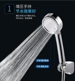 淋浴花灑噴頭增壓手持熱水器淋雨套裝家用