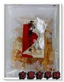 古意古早味 飛卷魷魚片 (150公克±5%/包) 懷舊零食 新鮮珍味 聊天下酒 魷魚絲 飛卷片 小卷 台灣零食