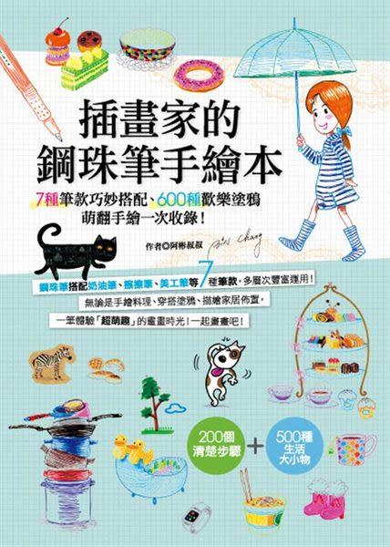 插畫家的鋼珠筆手繪本:7種筆款巧妙搭配、600種歡樂塗鴉,萌翻手繪 一次收錄!