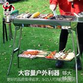 烤肉架 不銹鋼燒烤架家用燒烤爐5人以上戶外木炭爐野外燒烤工具全套 igo 第六空間