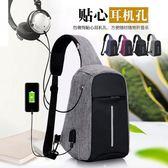 防水大容量 USB充電 單肩包 斜挎包 胸包 防盜包-現貨【韓衣舍】