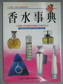【書寶二手書T5/美容_JGC】香水事典