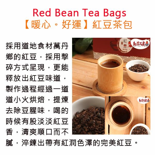 紅豆工房   暖心。好運  紅豆茶包12入 4717954293728