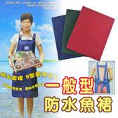 一般型防水魚裙H 型肩帶_ 餐飲生鮮洗車養殖業
