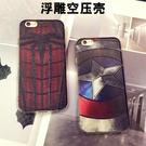 88柑仔店~浮雕美國隊長索尼XA1手機殼XA1Ultra保護套XA1Plus卡通空壓殼軟殼