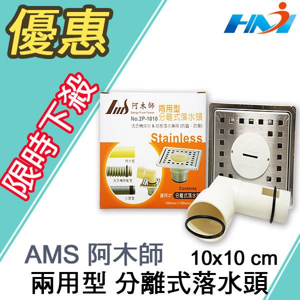 《AMS阿木師》10*10兩用型分離式落水頭/ 洗衣機排水&地板落水專用/ 防蟲防臭落水頭/ 不鏽鋼落水頭