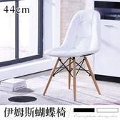 FDW【AL809】現貨免運*北歐伊姆斯蝴蝶皮面人體工學實木餐椅/設計師/工作椅/餐椅/辦公椅/書桌椅