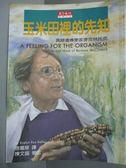 【書寶二手書T3/傳記_JIR】玉米田裡的先知_唐嘉慧