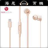 【海恩數位】Beats urBeats3 入耳式耳機 Lightning 接頭 磨砂金 公司貨保固
