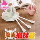 現貨 快速出貨【小麥購物】陶瓷攪拌匙 咖啡攪拌勺攪拌勺 嬰兒用湯匙 【Y350】