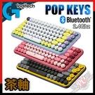 [ PCPARTY ]羅技 Logitech POP KEYS 茶軸 無線機械式鍵盤