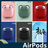 AirPods Pro 磨砂純色耳機套 輕便簡約 防摔抗震 充電 矽膠套 保護套 蘋果 Apple