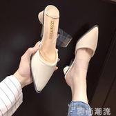 尖頭單鞋2019春季新版韓版淺口簡約包頭半拖粗跟外穿時尚百搭中跟女鞋 時尚潮流