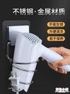 易·時代吹風機架免打孔衛生間收納風筒架壁掛架吸盤式浴室置物架 店慶降價