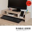 桌上架 收納架【收納屋】超值收納螢幕架-2入組& DIY組合傢俱