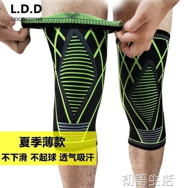 護膝薄款保暖空調房運動跑步籃球羽毛球戶外登山騎行男女士 初語生活