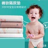 嬰兒隔尿墊 防水可洗棉質新生超大號透氣寶寶大號兒童秋冬季 BF20152『寶貝兒童裝』