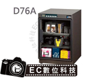 【EC數位】防潮家 FD-76A 電子防潮箱 79L五年保固 免運費 台灣製造