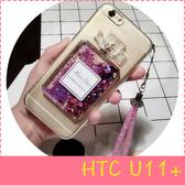 【萌萌噠】HTC U11+ (6吋) 創意流沙香水瓶保護殼 水鑽閃粉亮片 軟殼 手機殼 手機套 附水晶掛繩